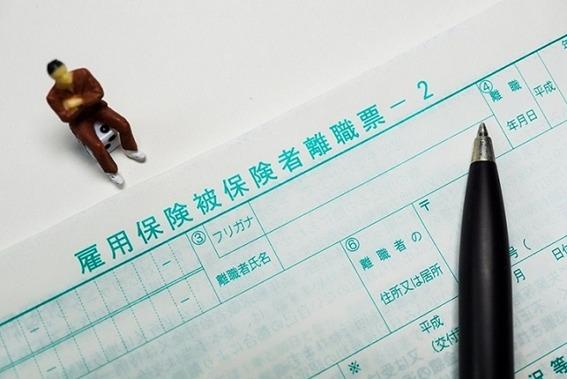 失業保険の受給資格の算定方法の変更