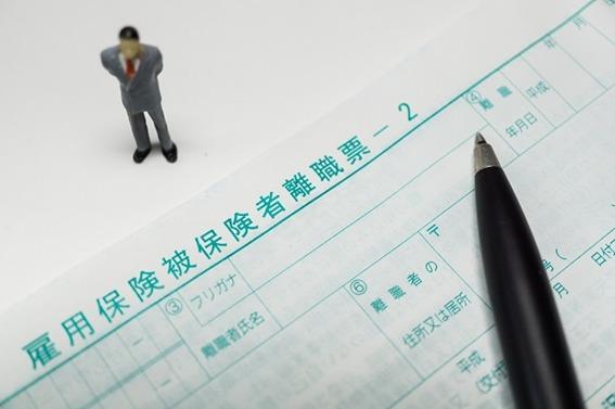 新型コロナによる離職の雇用保険の特例制度