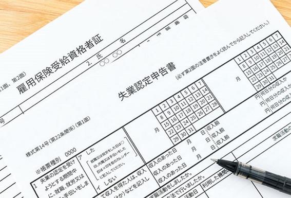 雇用保険の失業認定申告