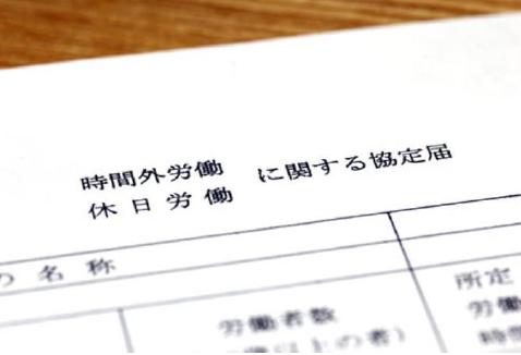 36協定届など届出書類の押印廃止