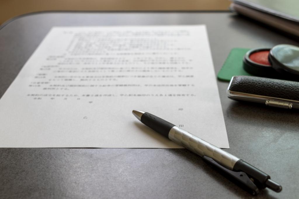 雇用契約と業務委託契約の違い