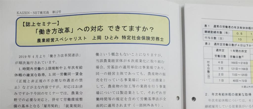 KAIZEN-NET鹿児島 第12号(鹿児島県認定農業者機関誌)寄稿文 『「働き方改革」への対応 できてますか?』